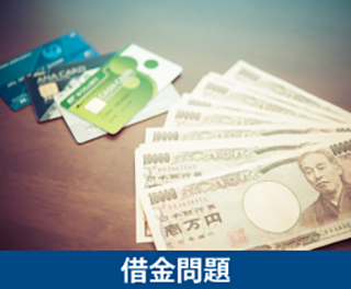 過払金返還請求・任意整理・個人再生・自己破産