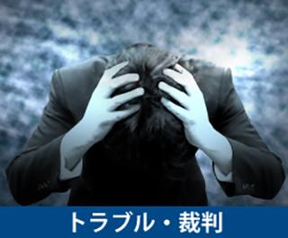 賃貸借トラブル・金銭トラブル・悪徳商法・交通事故・裁判手続